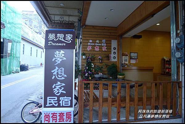 日月潭夢想家民宿10.JPG