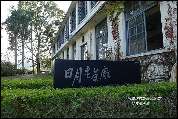 日月老茶廠16.JPG