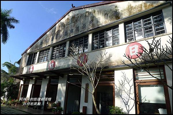 日月老茶廠19.JPG