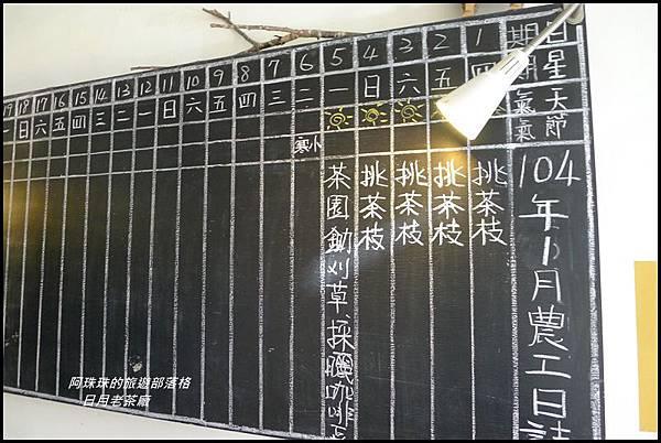 日月老茶廠29.JPG