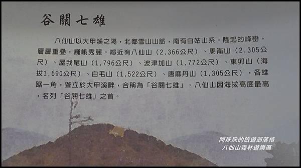 八仙山森林遊樂區24.JPG