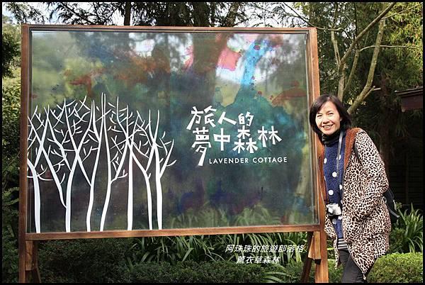 薰衣草森林2.JPG