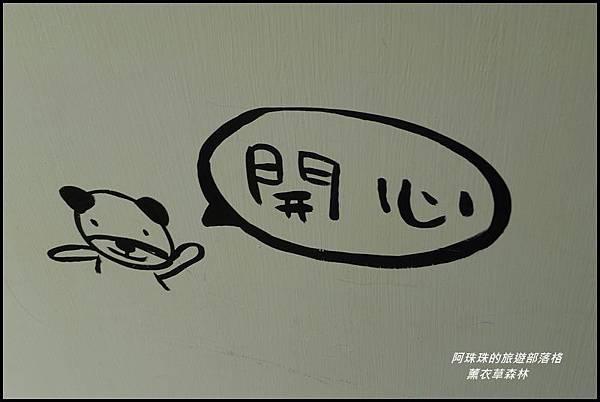 薰衣草森林34.JPG