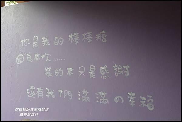 薰衣草森林60.JPG