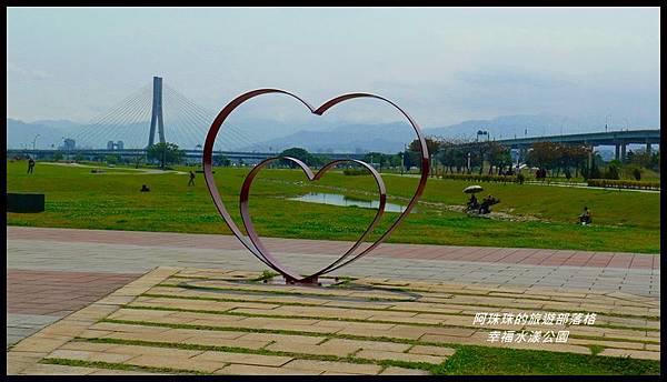 幸福水漾公園22.JPG