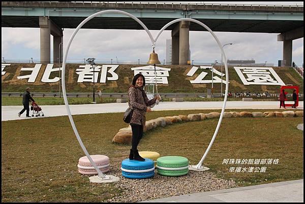 幸福水漾公園39.JPG