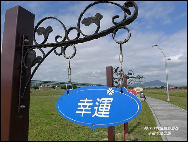 幸福水漾公園55.JPG
