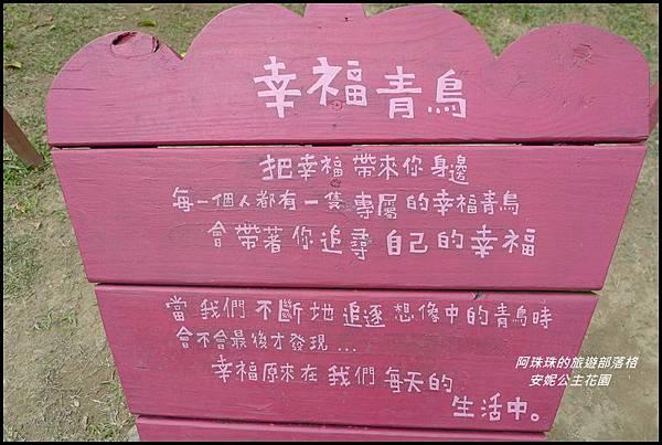 安妮公主花園21.JPG
