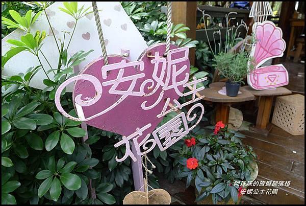 安妮公主花園22.JPG