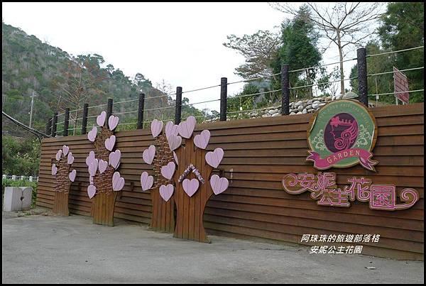 安妮公主花園32.JPG
