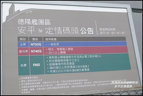 安平定情碼頭1.JPG