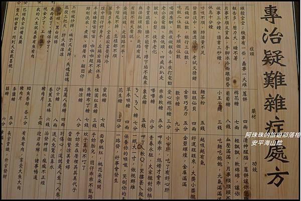 安平海山館9.JPG