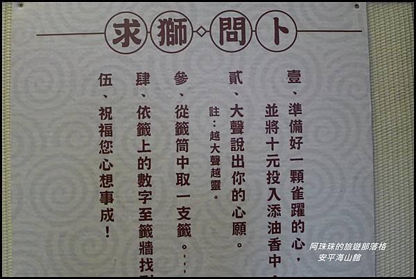安平海山館11.JPG