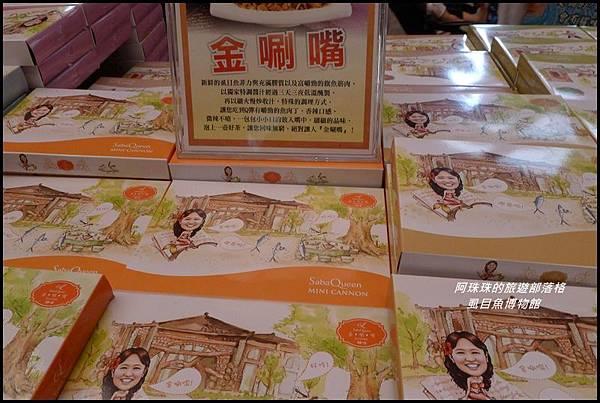 虱目魚博物館5.JPG