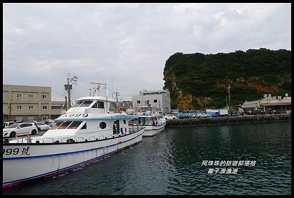 番子澳漁港10.JPG
