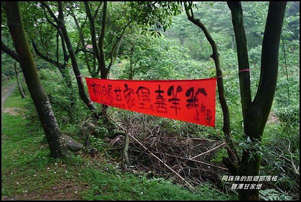 龍潭甘家堡21.JPG