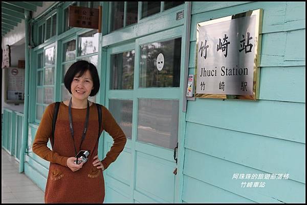 竹崎車站10.JPG