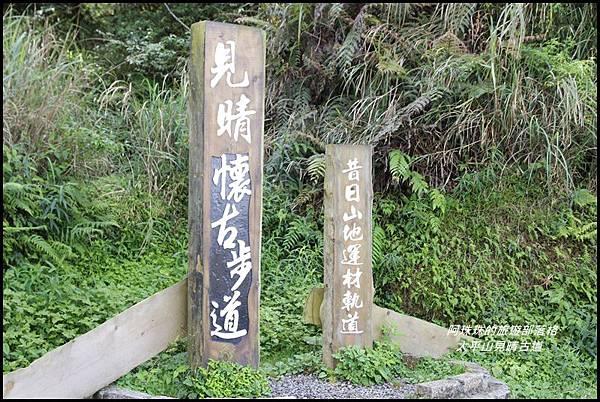 太平山見晴古道1.JPG