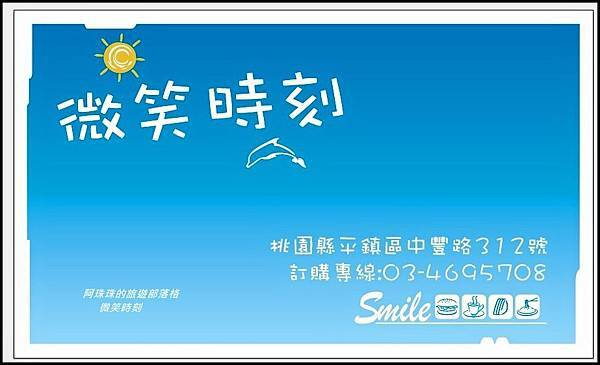 微笑時刻18.jpg