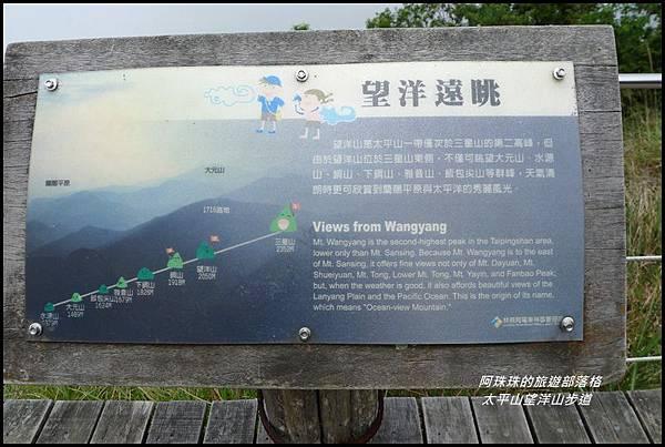 太平山望洋山步道43.JPG