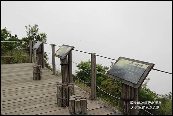 太平山望洋山步道76.JPG