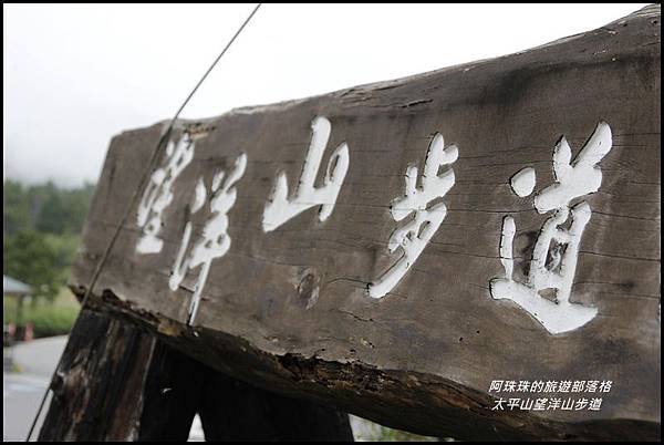 太平山望洋山步道81.JPG