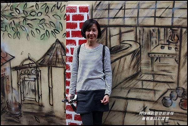 嘉義童話彩繪巷9.JPG