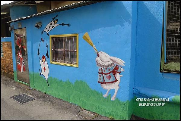 嘉義童話彩繪巷12.JPG