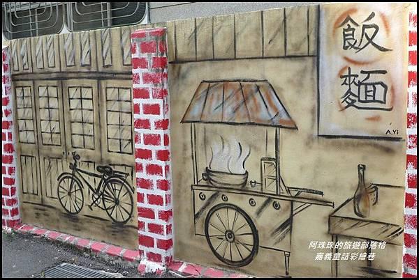 嘉義童話彩繪巷31.JPG