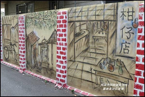 嘉義童話彩繪巷32.JPG