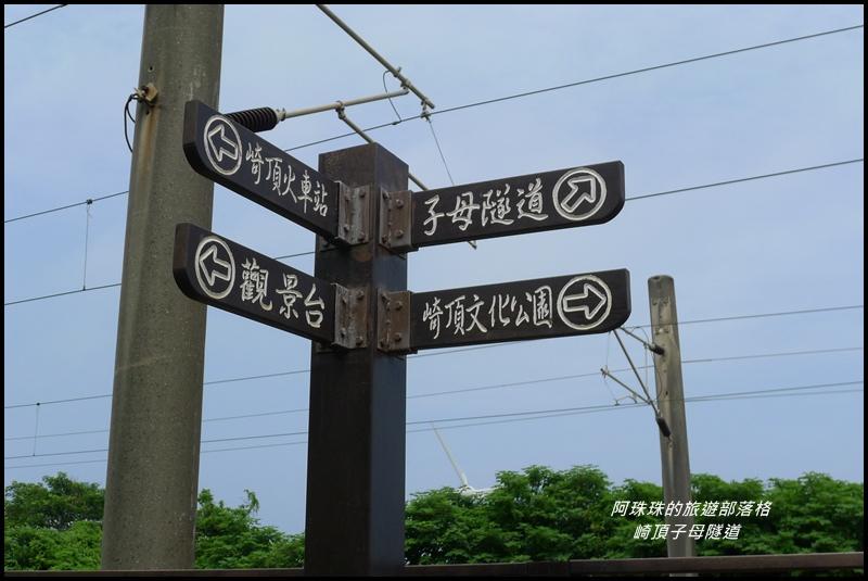 崎頂子母隧道 25.JPG