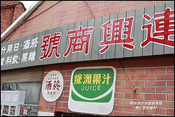 美仁里彩繪村13.JPG