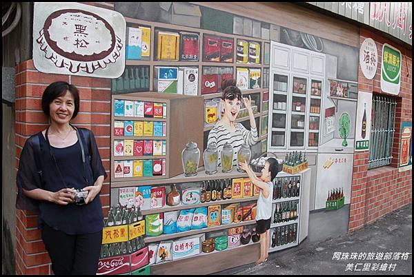 美仁里彩繪村16.JPG
