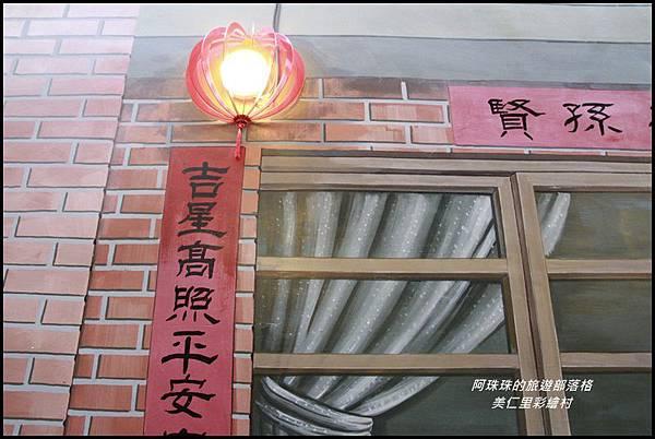 美仁里彩繪村22.JPG