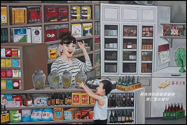 美仁里彩繪村24.JPG