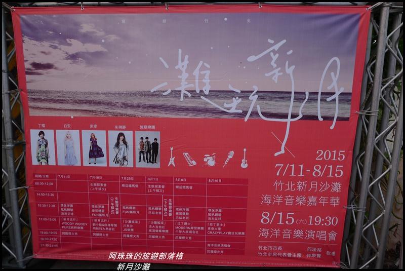 新月沙灘28.JPG