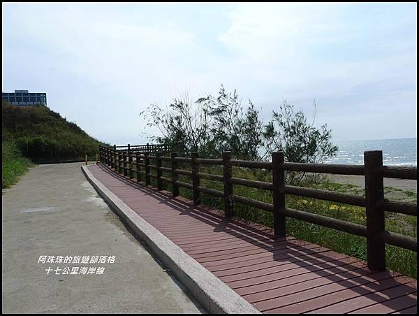 十七公里海岸線6.JPG