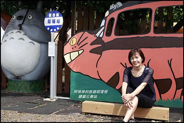 龍貓公車站9.JPG