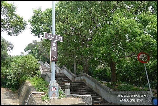 台灣光復紀念碑5.JPG