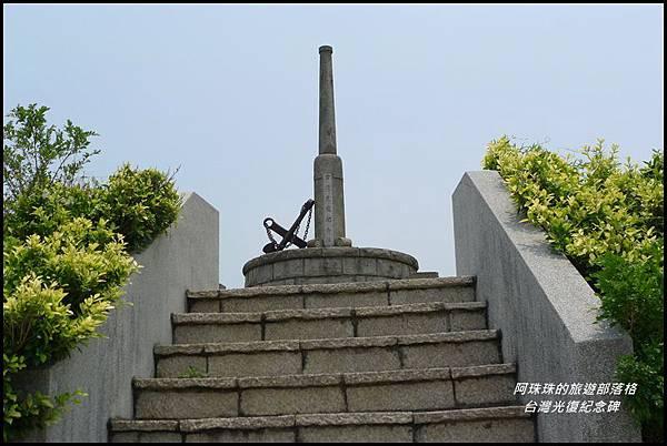 台灣光復紀念碑10.JPG