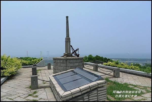 台灣光復紀念碑12.JPG