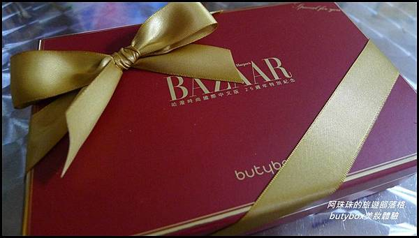butybox美妝體驗1.JPG