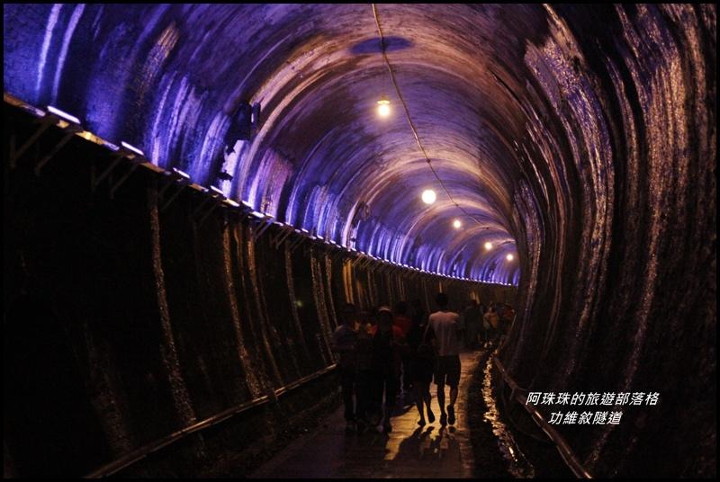 功維敘隧道3.JPG