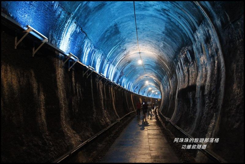 功維敘隧道6.JPG