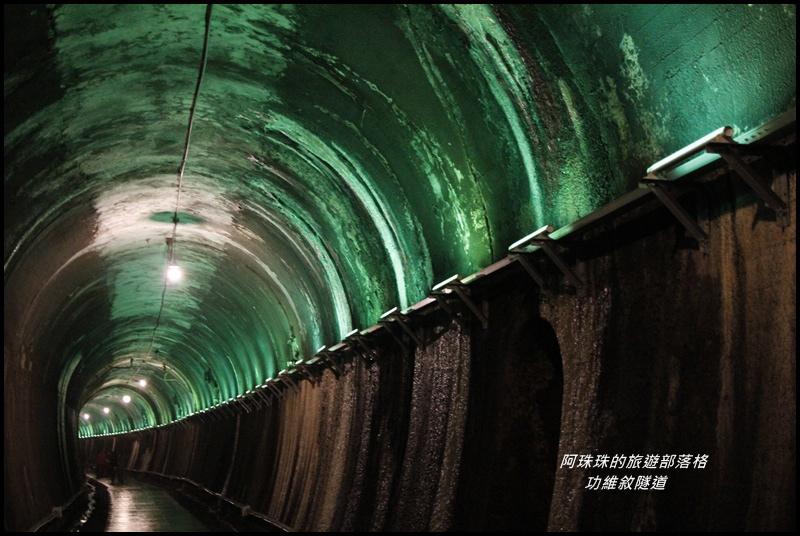 功維敘隧道8.JPG