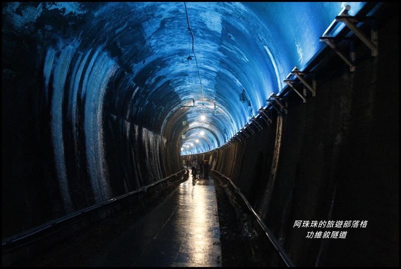 功維敘隧道12.JPG