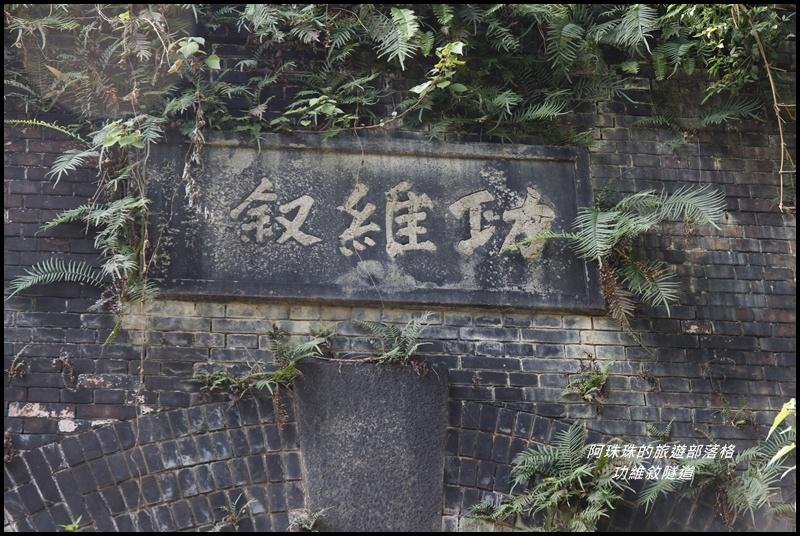 功維敘隧道13.JPG
