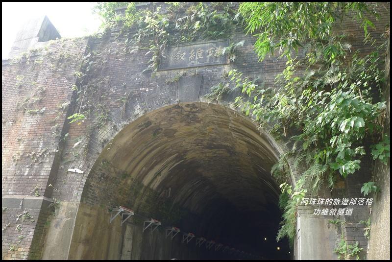 功維敘隧道26.JPG