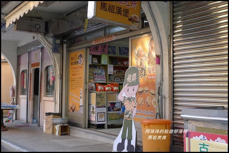 馬祖美食3.JPG