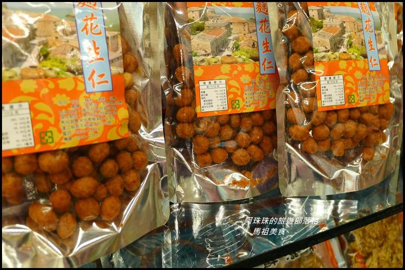 馬祖美食5.JPG